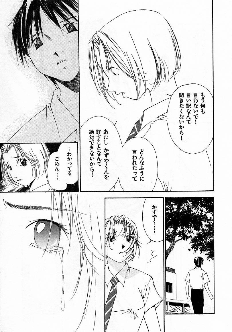 Mizu no Yuuwaku 4 185