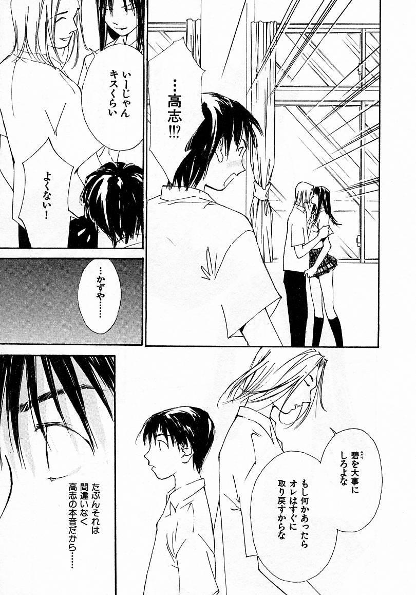Mizu no Yuuwaku 4 187