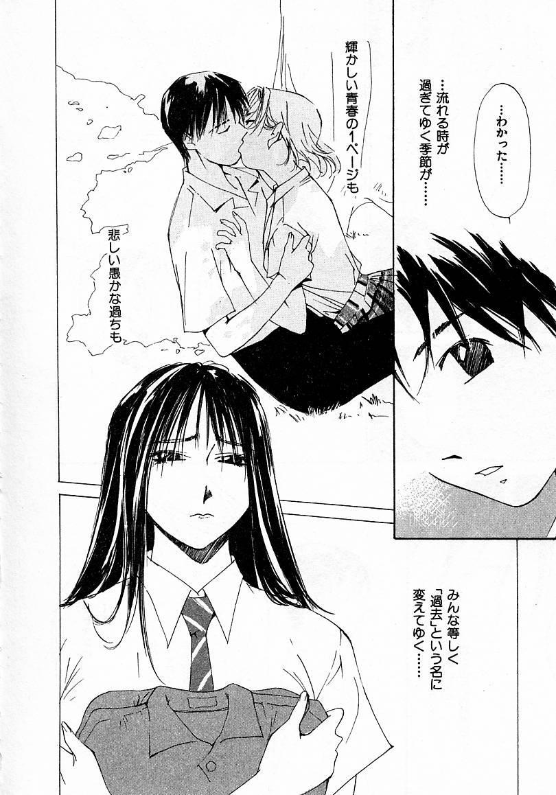Mizu no Yuuwaku 4 188