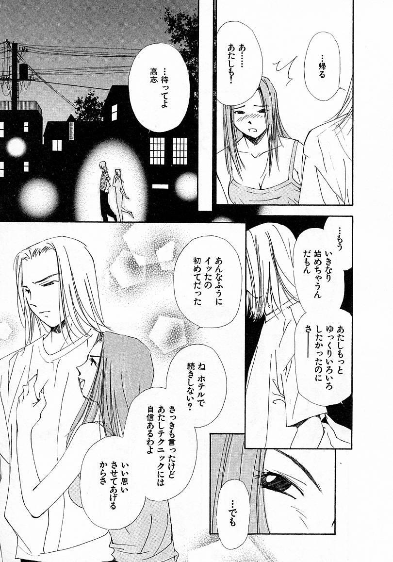 Mizu no Yuuwaku 4 18