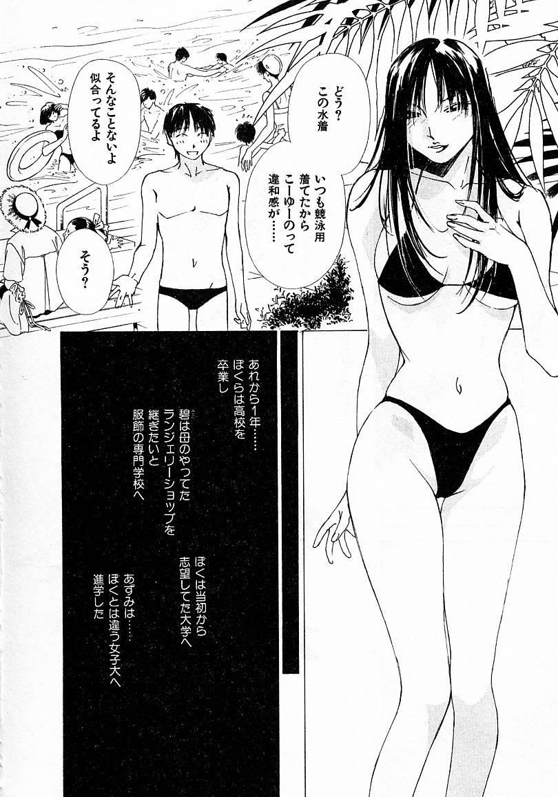 Mizu no Yuuwaku 4 190