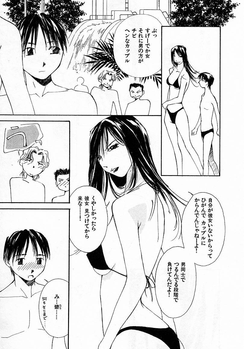Mizu no Yuuwaku 4 191
