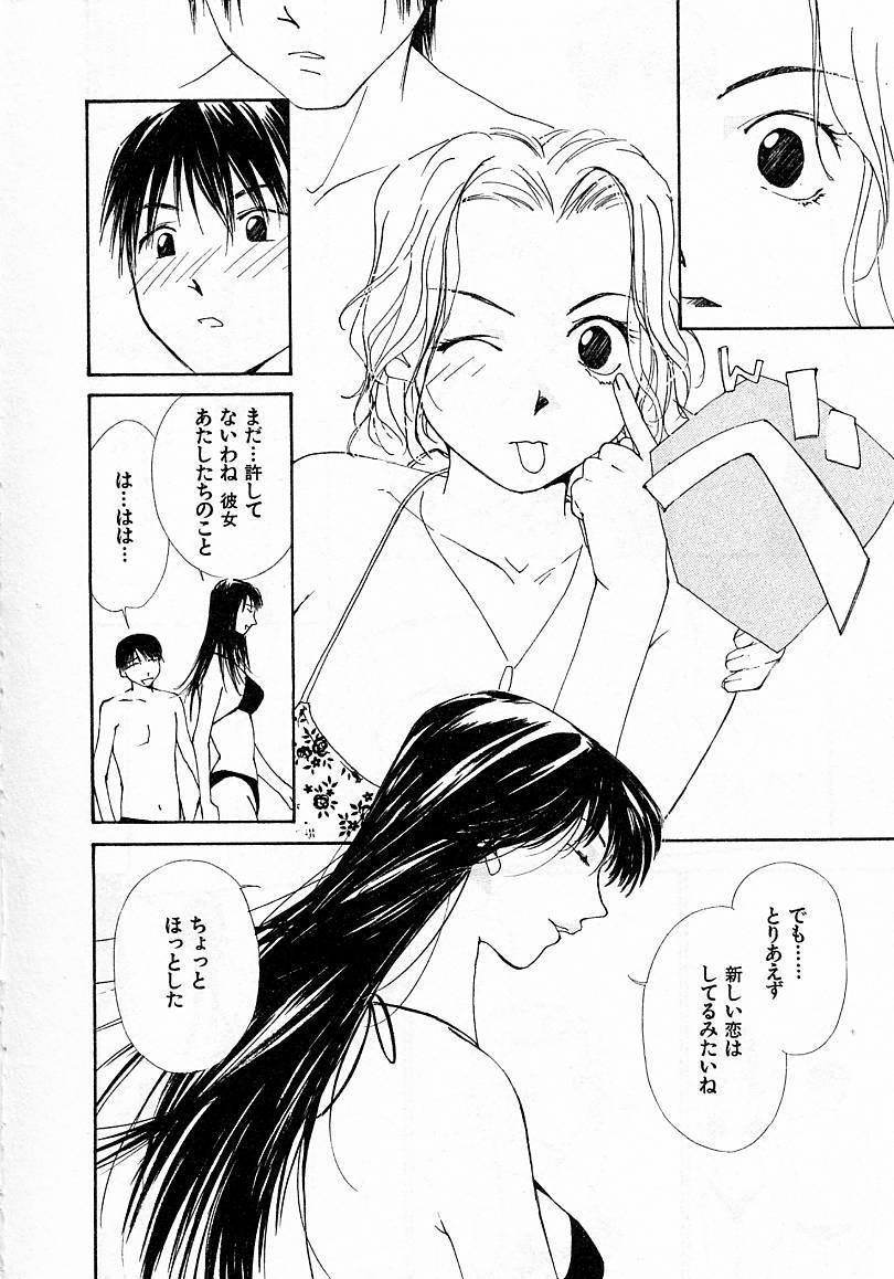 Mizu no Yuuwaku 4 194