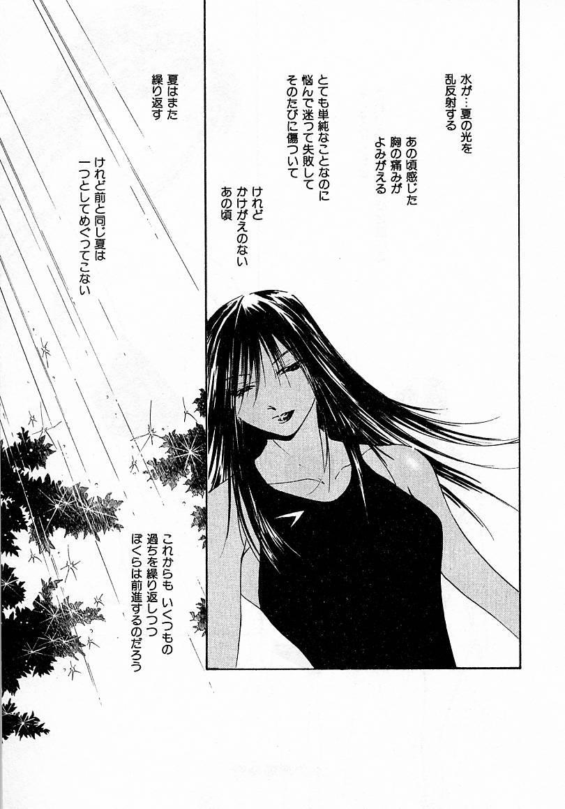 Mizu no Yuuwaku 4 195