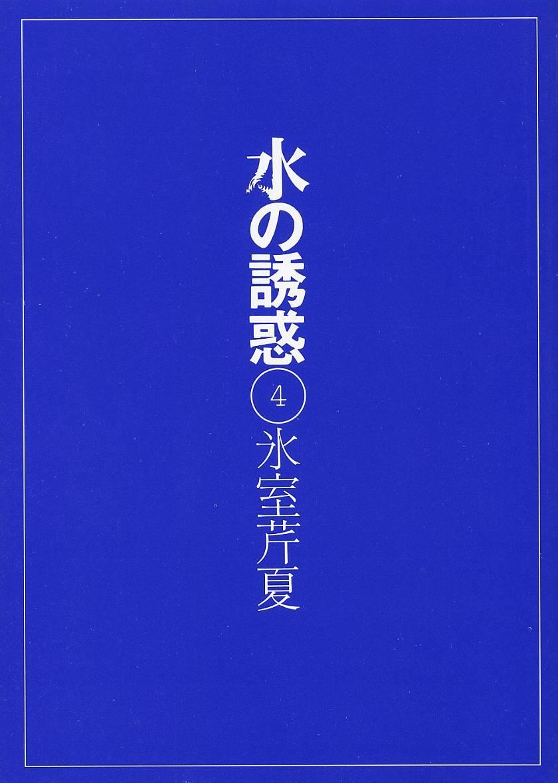 Mizu no Yuuwaku 4 1