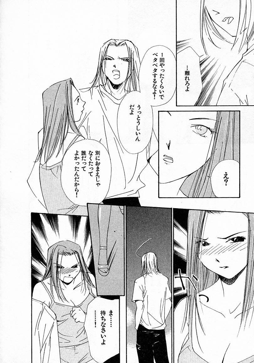 Mizu no Yuuwaku 4 19