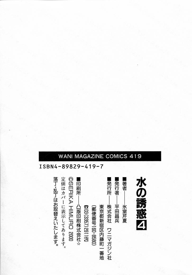 Mizu no Yuuwaku 4 199