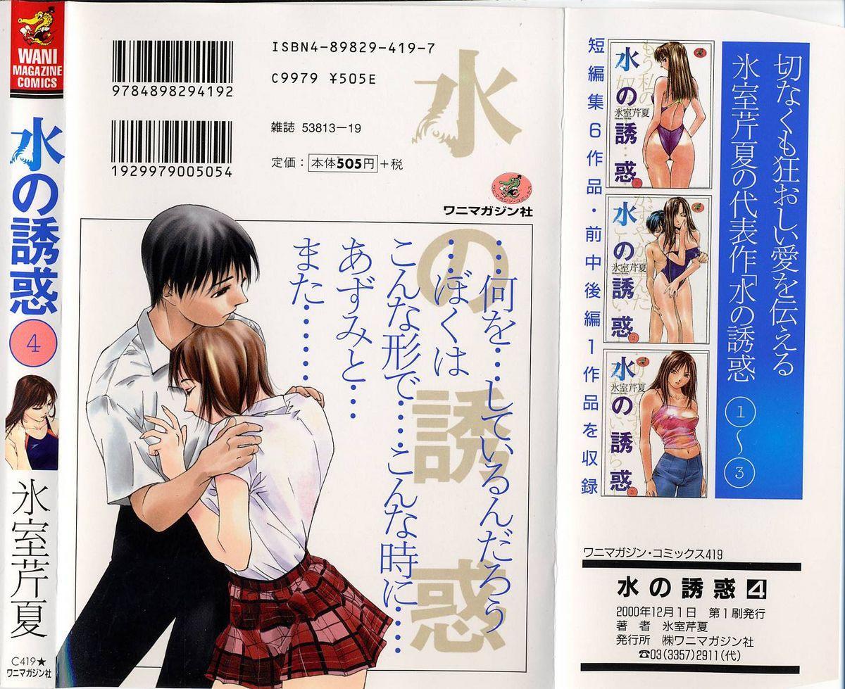 Mizu no Yuuwaku 4 201