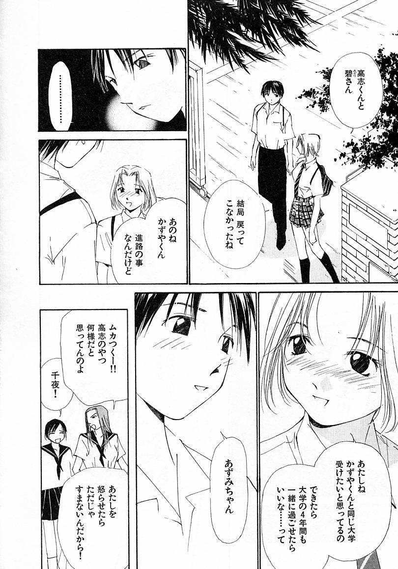 Mizu no Yuuwaku 4 25