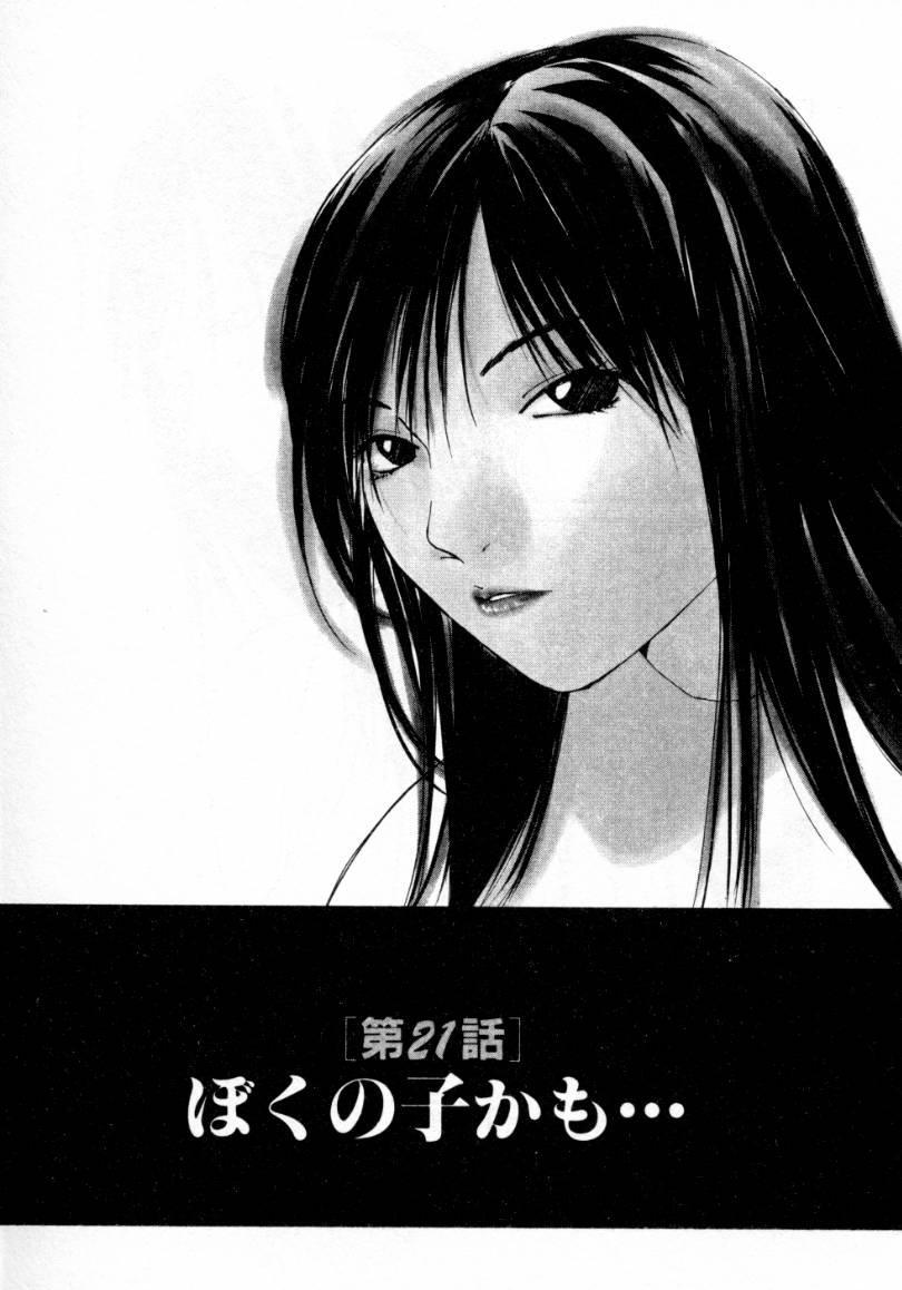 Mizu no Yuuwaku 4 28
