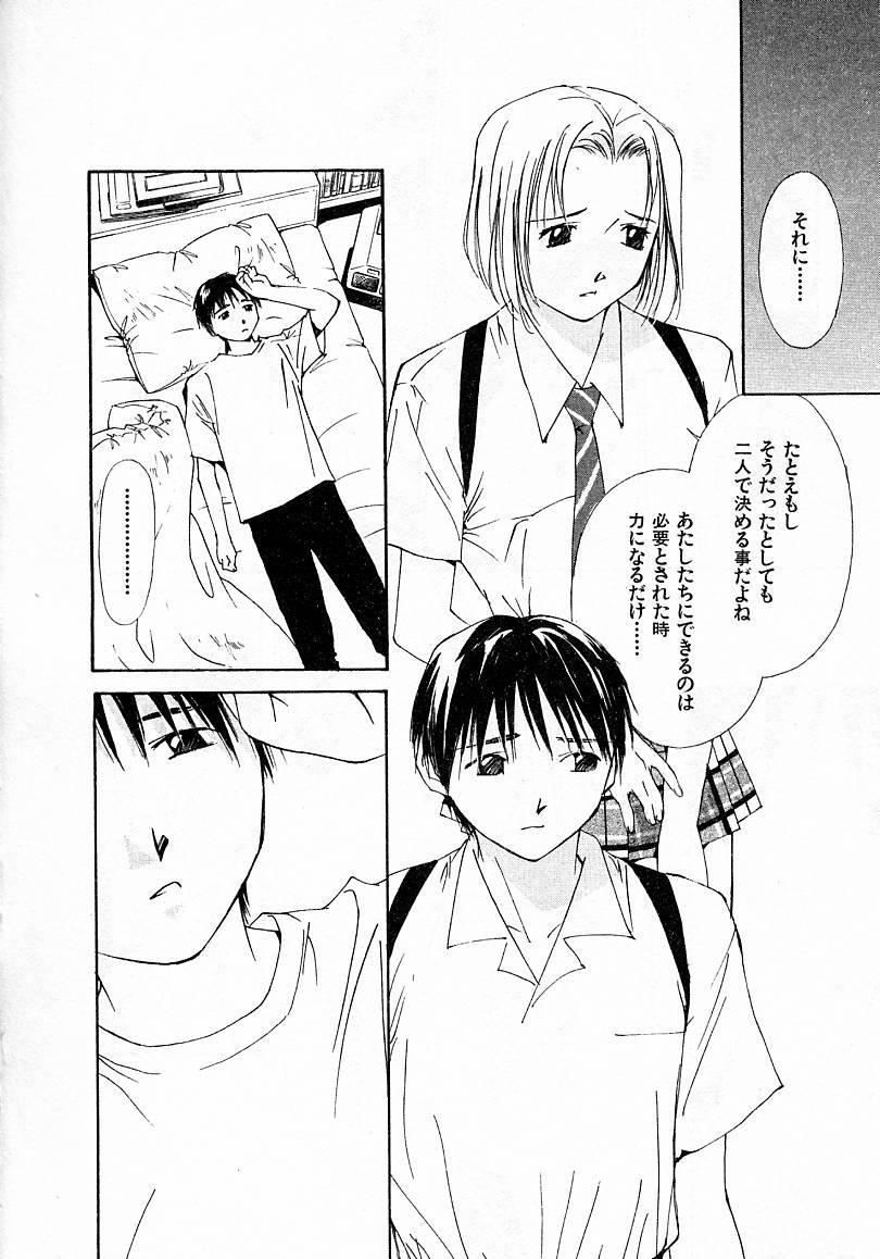 Mizu no Yuuwaku 4 31