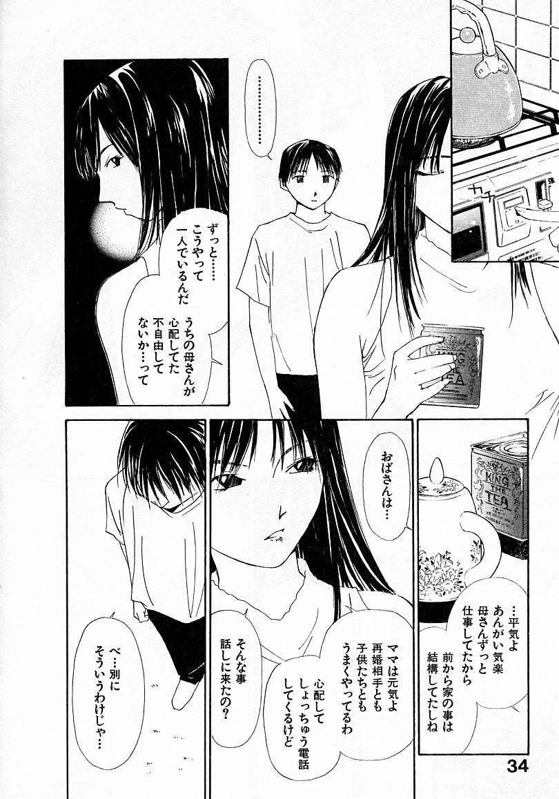 Mizu no Yuuwaku 4 35