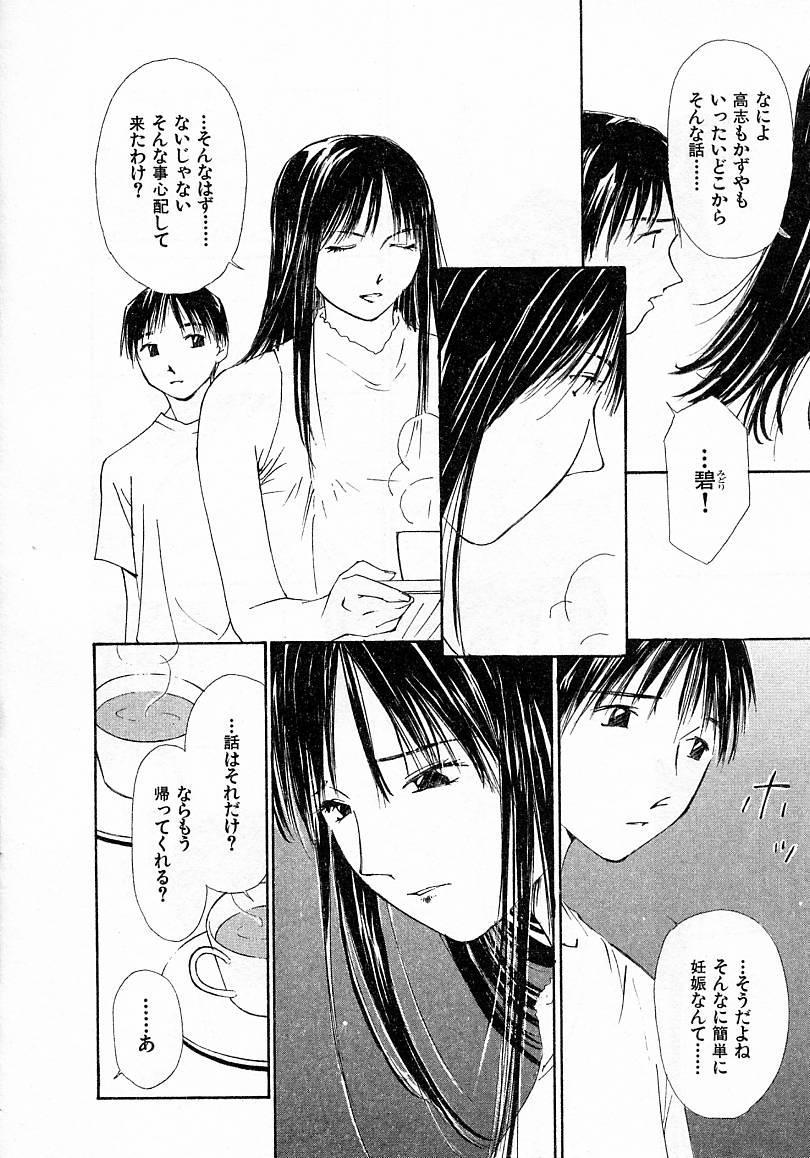 Mizu no Yuuwaku 4 37