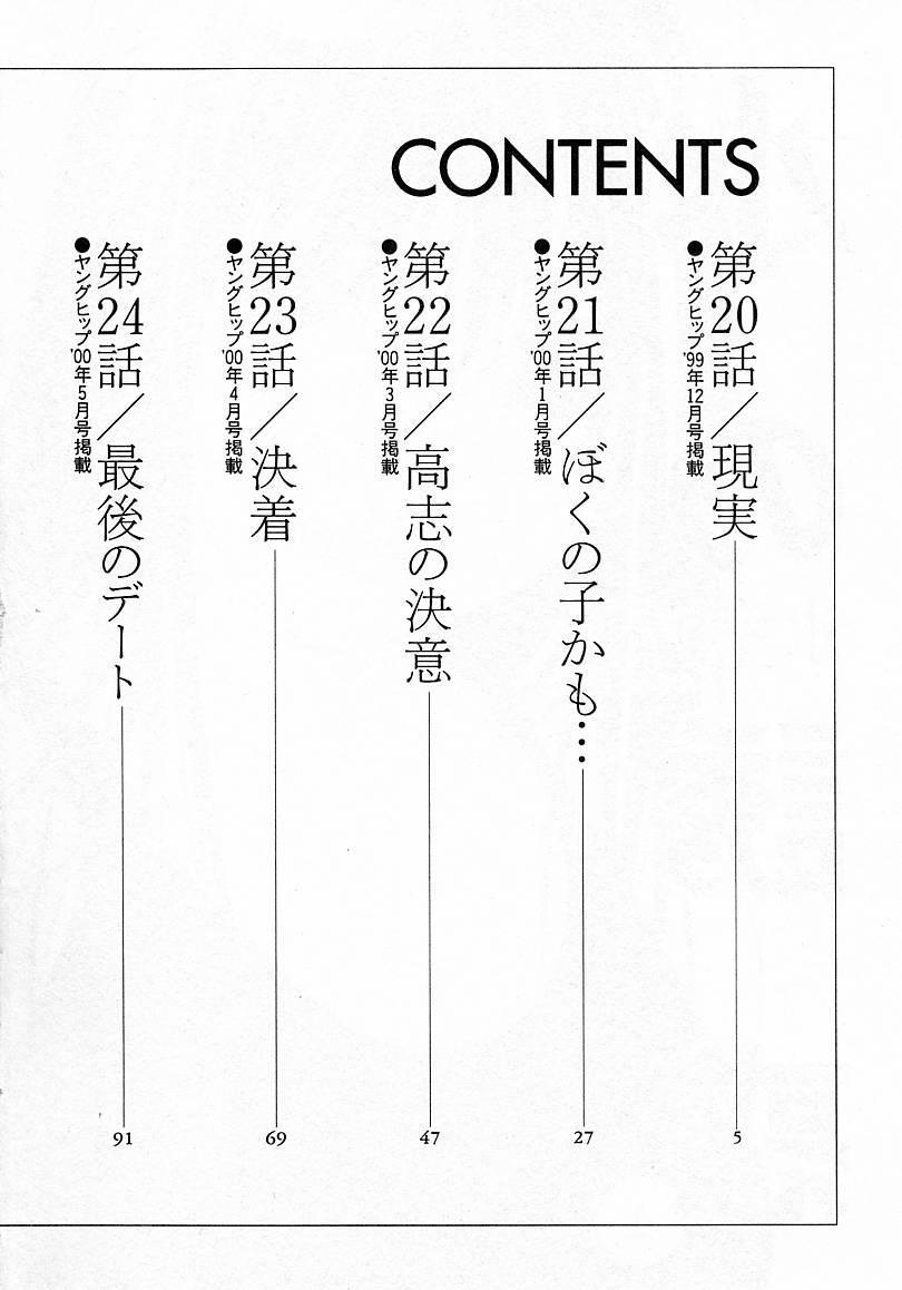 Mizu no Yuuwaku 4 3