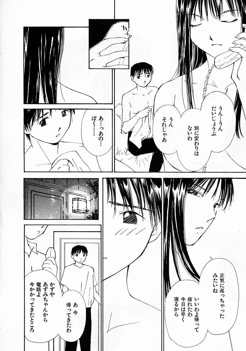 Mizu no Yuuwaku 4 43