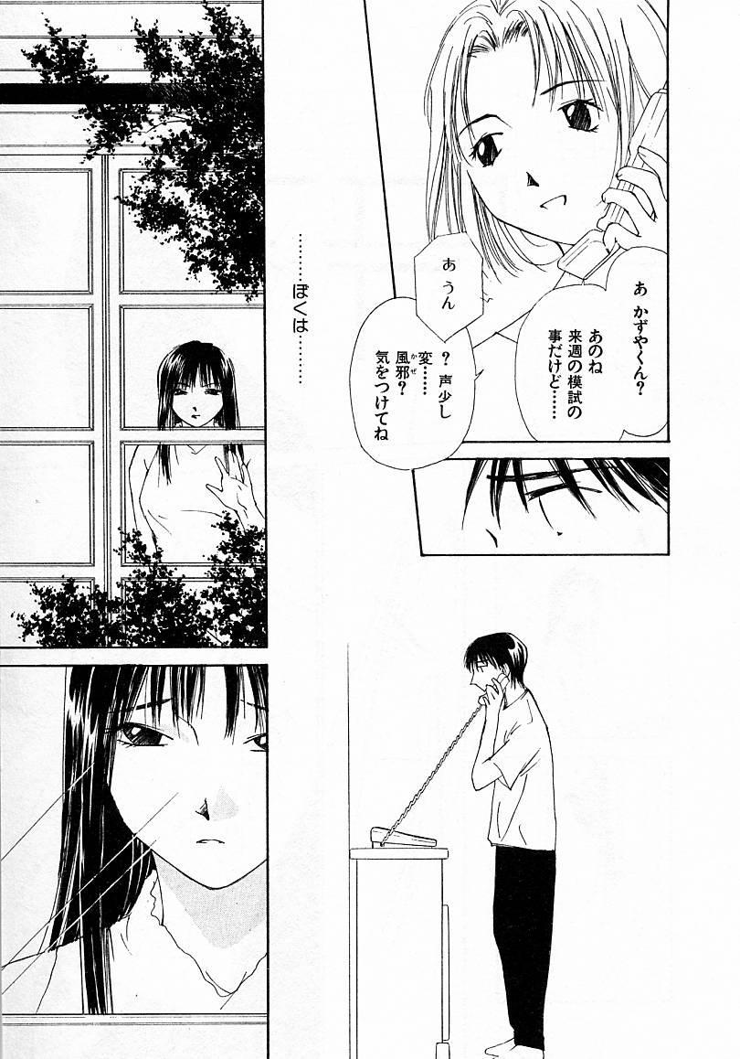 Mizu no Yuuwaku 4 44