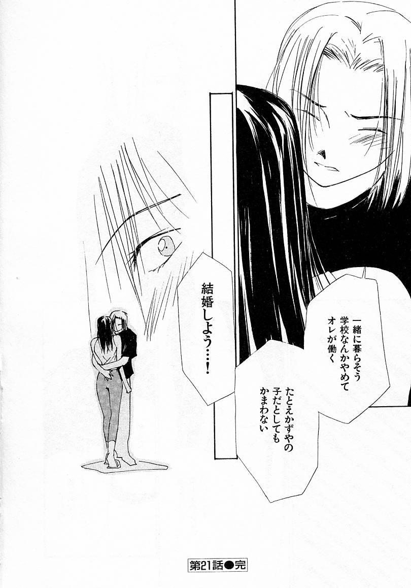 Mizu no Yuuwaku 4 47