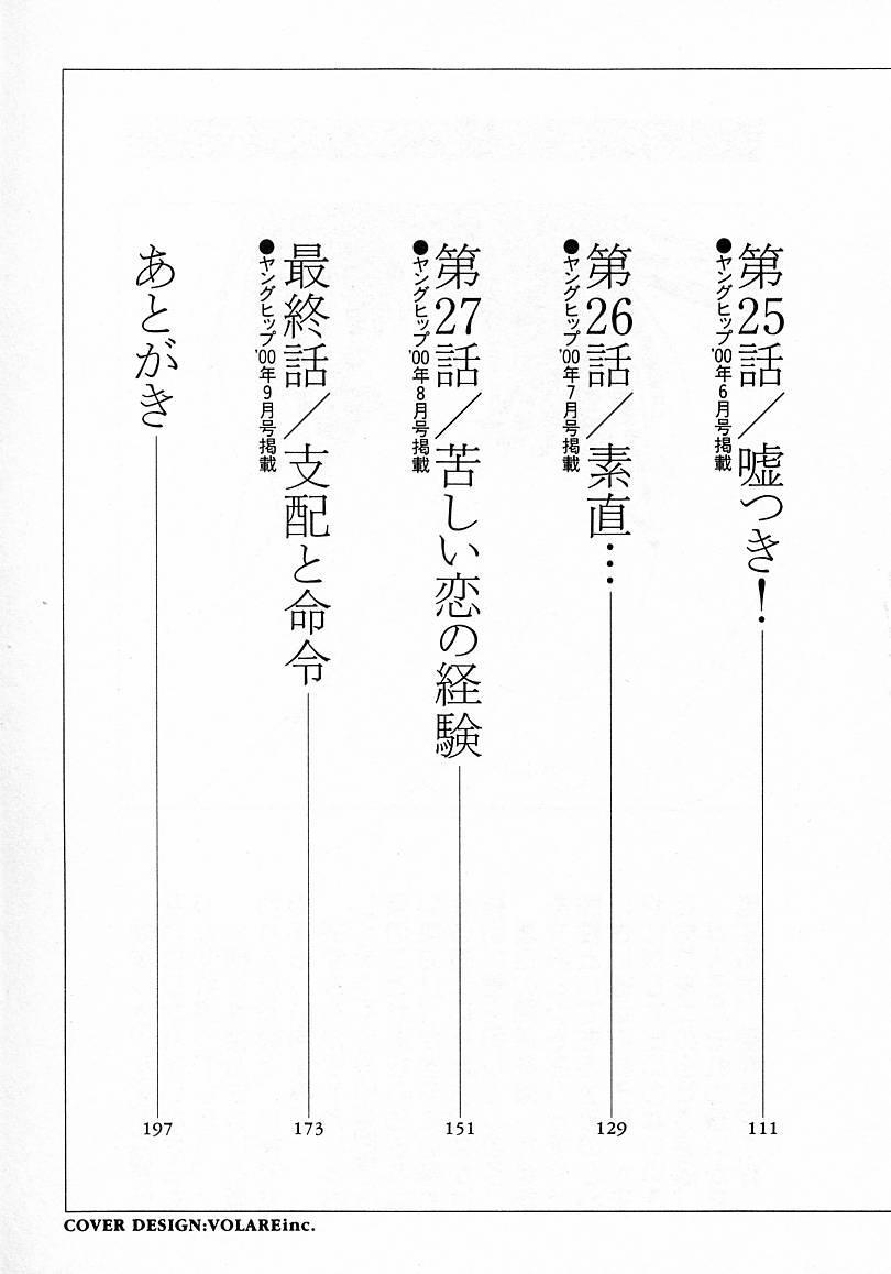 Mizu no Yuuwaku 4 4