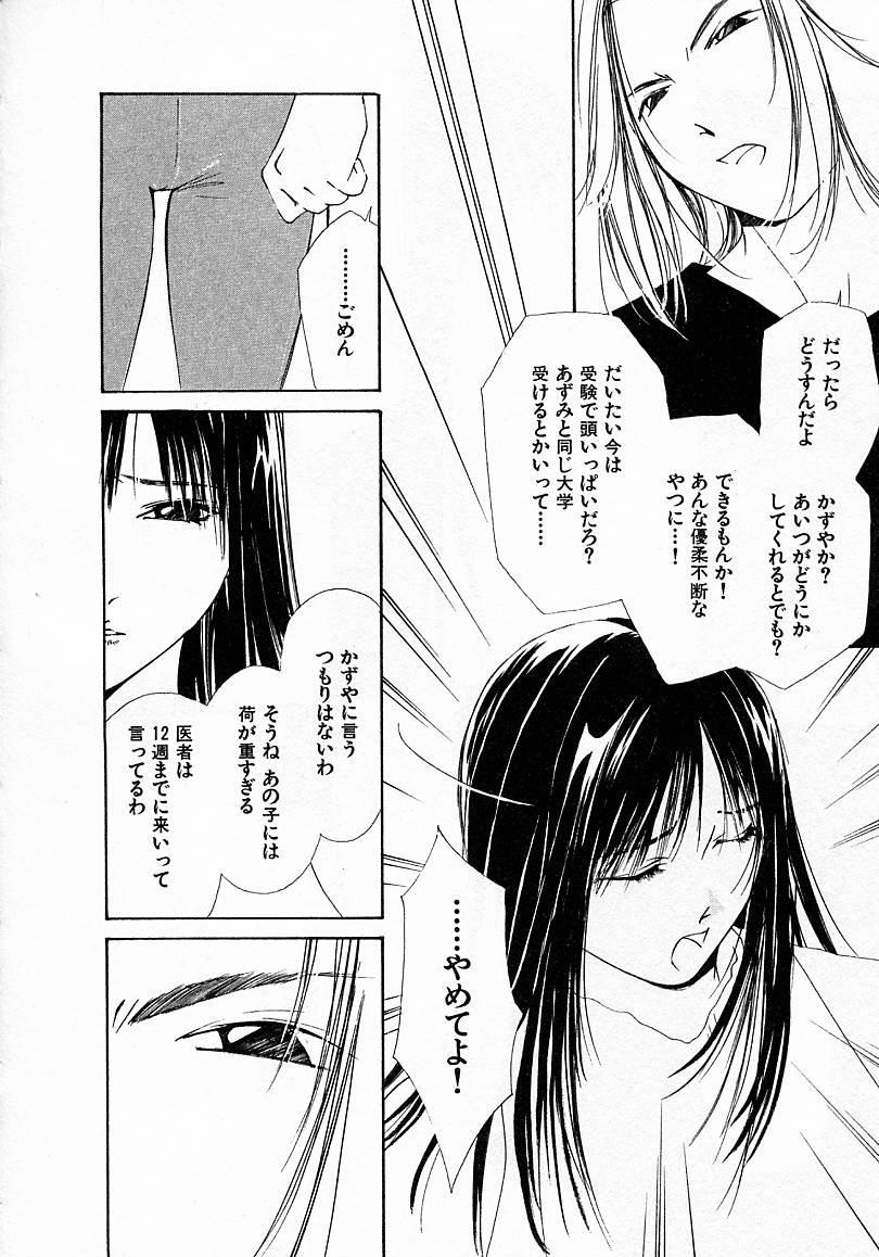 Mizu no Yuuwaku 4 51