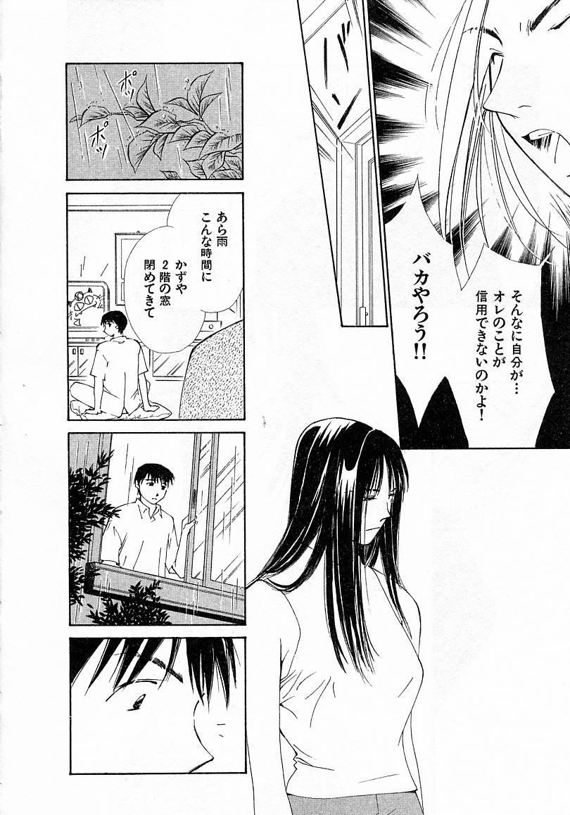Mizu no Yuuwaku 4 53