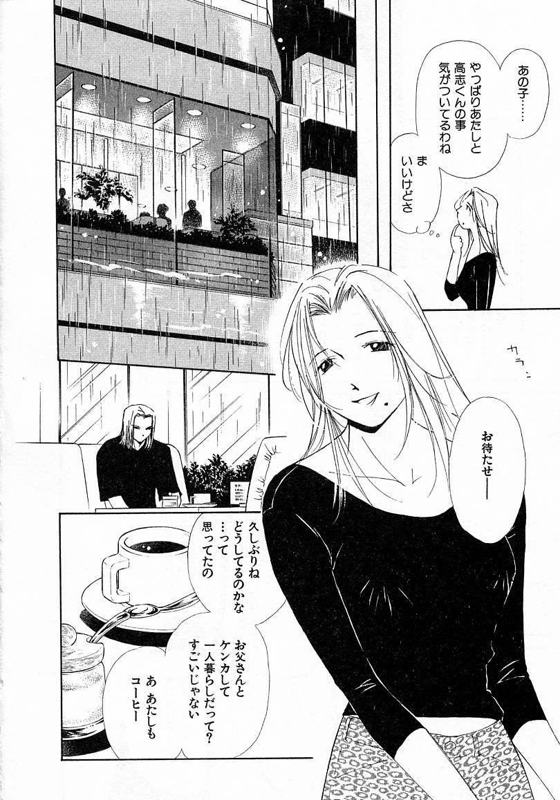Mizu no Yuuwaku 4 57