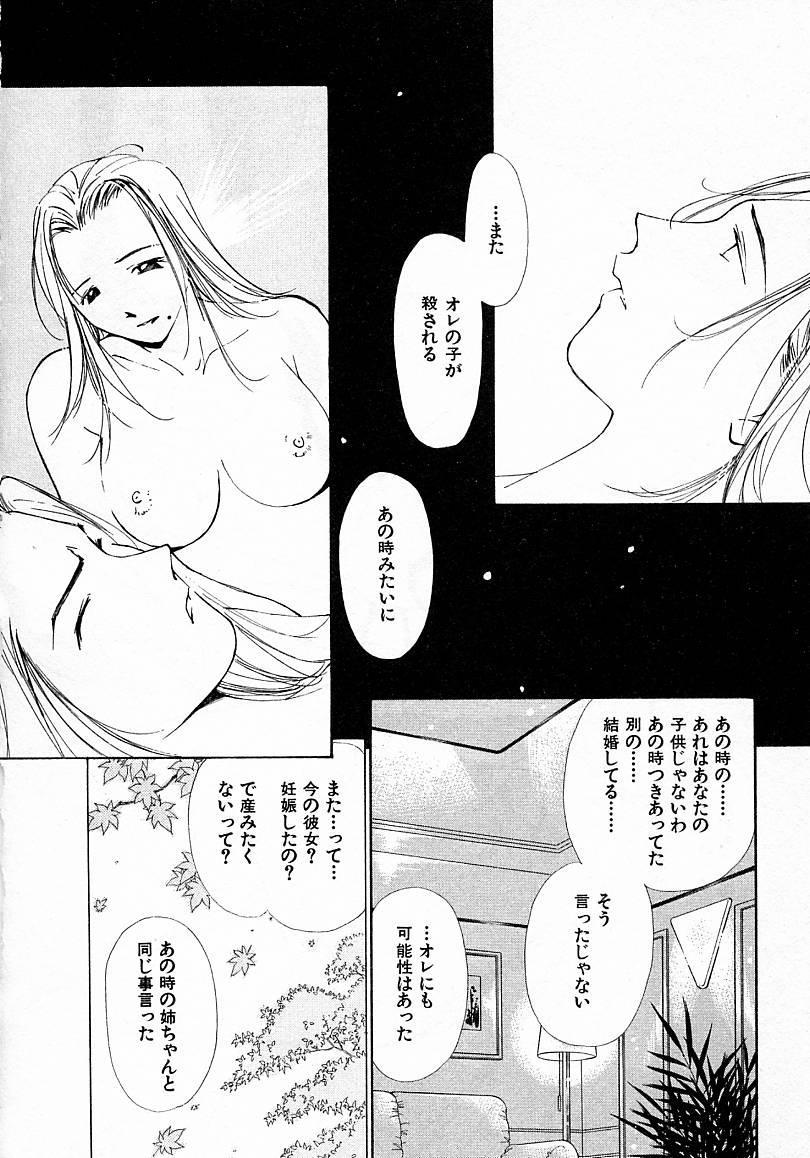 Mizu no Yuuwaku 4 63