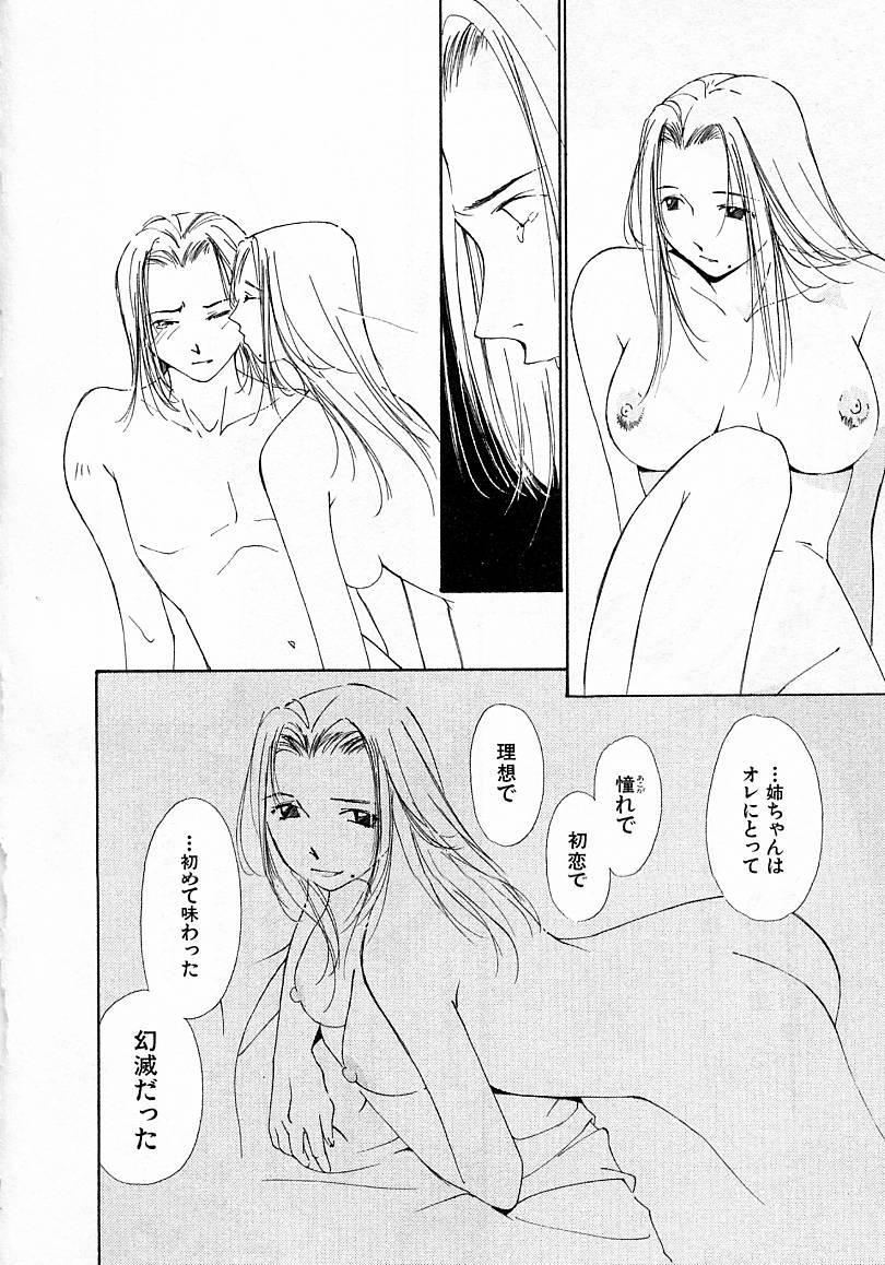 Mizu no Yuuwaku 4 65