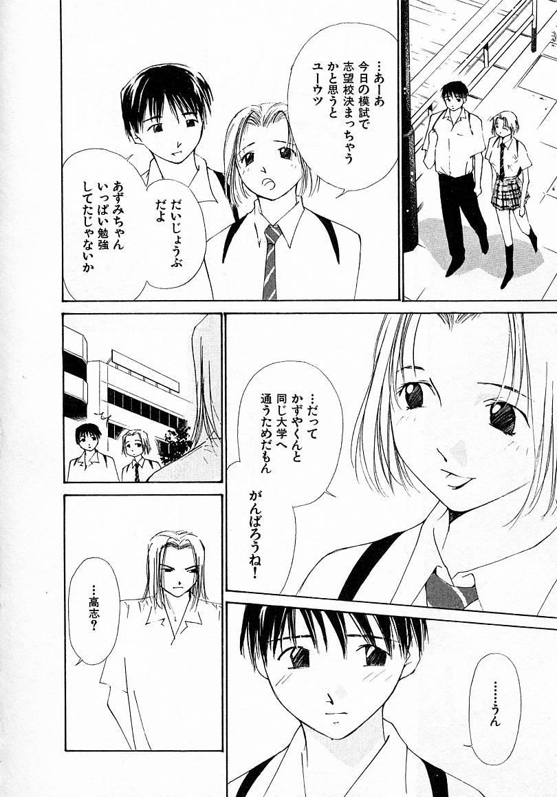 Mizu no Yuuwaku 4 67