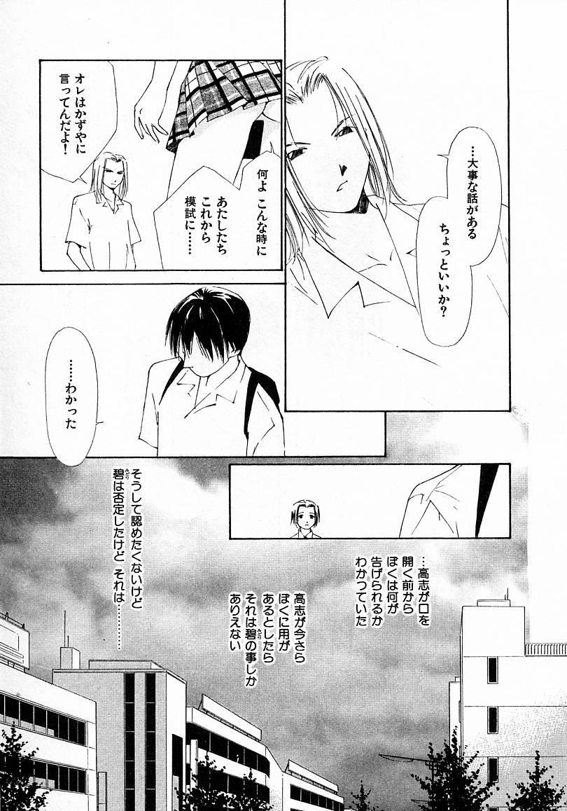 Mizu no Yuuwaku 4 68