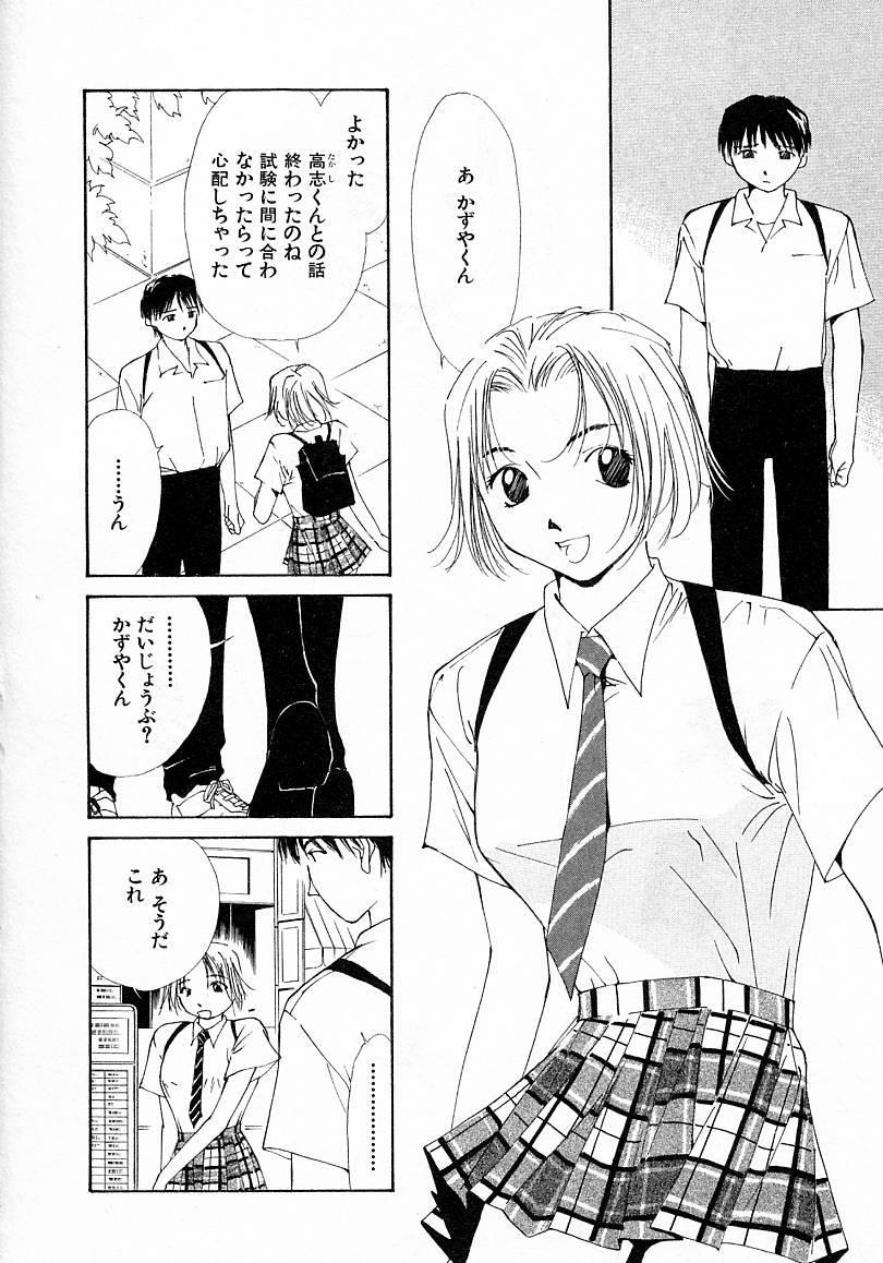 Mizu no Yuuwaku 4 71
