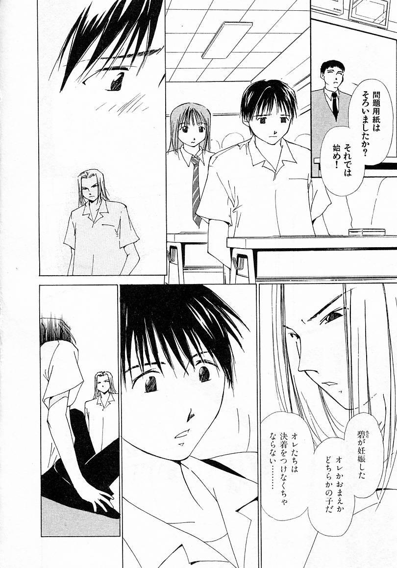 Mizu no Yuuwaku 4 73