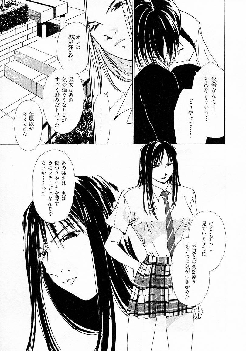 Mizu no Yuuwaku 4 74