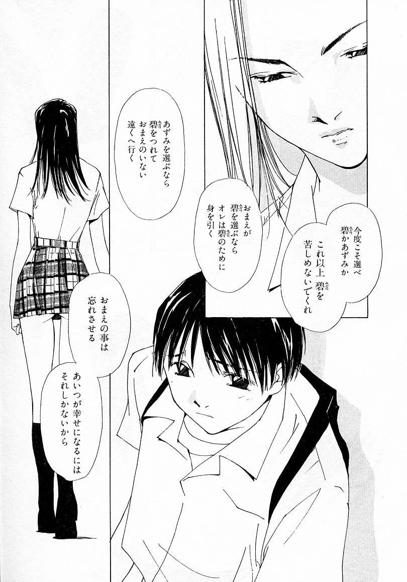 Mizu no Yuuwaku 4 76