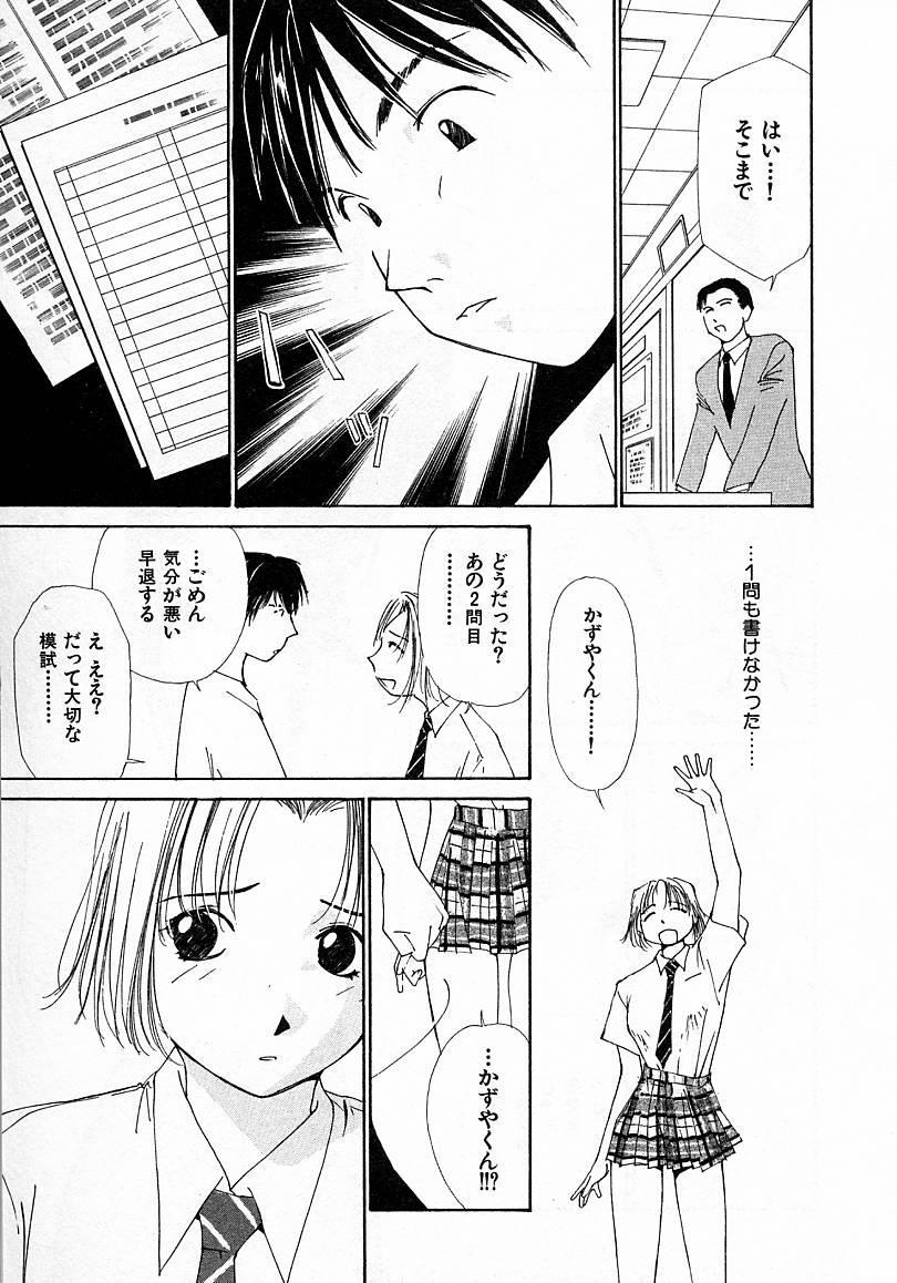 Mizu no Yuuwaku 4 80