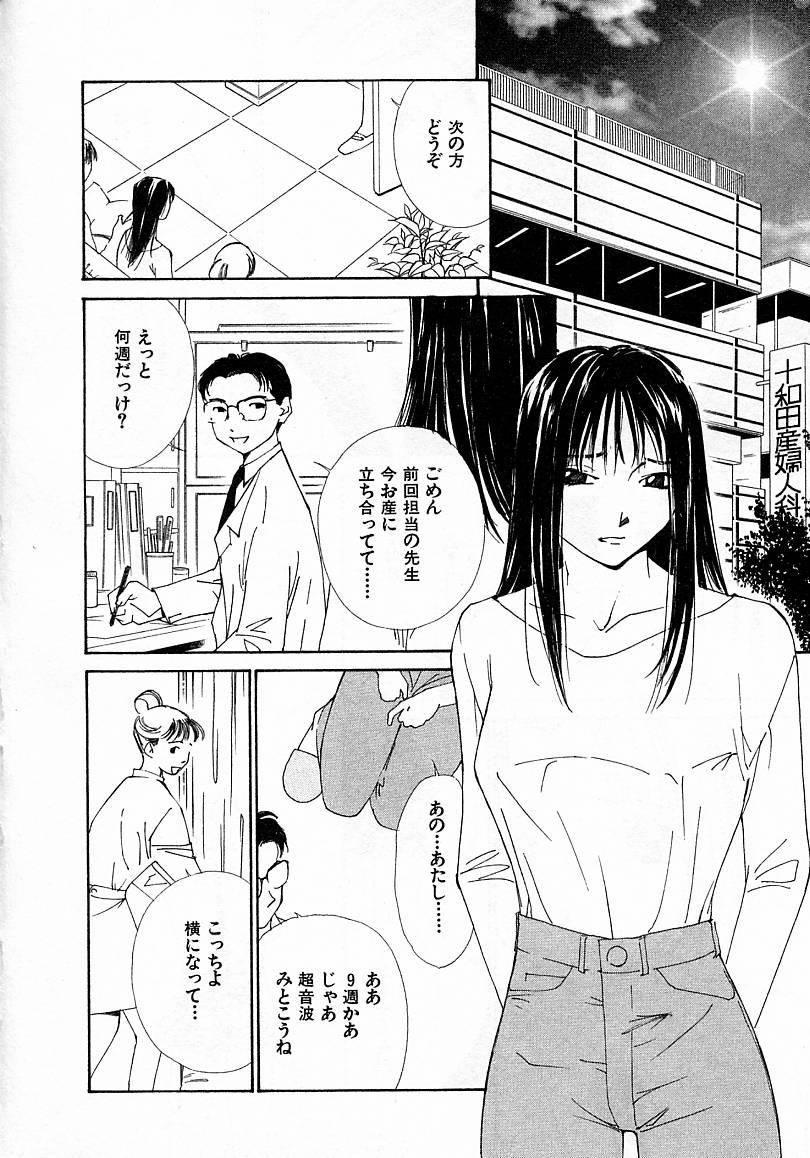 Mizu no Yuuwaku 4 81