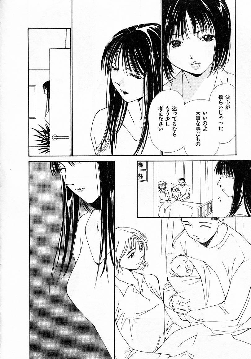 Mizu no Yuuwaku 4 85