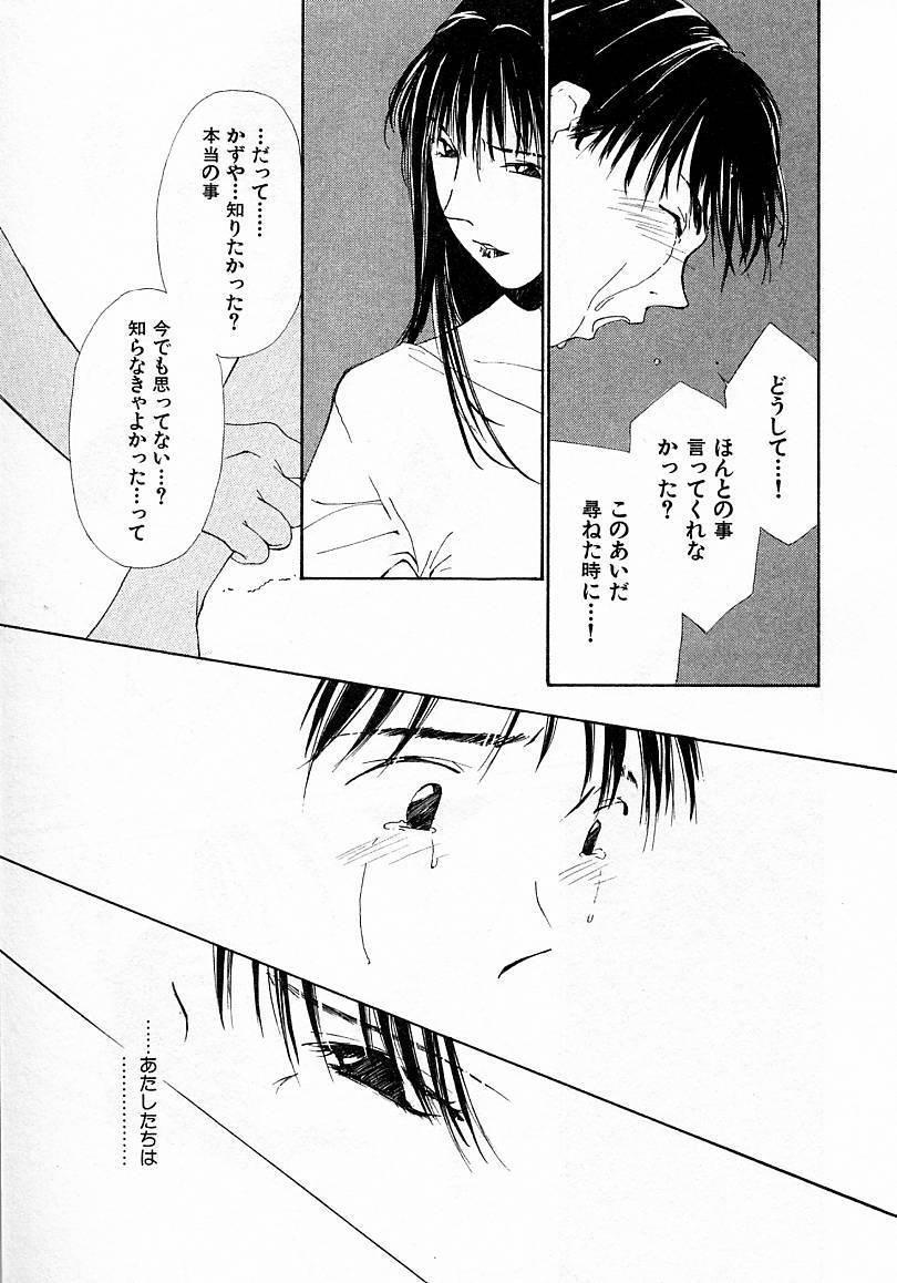 Mizu no Yuuwaku 4 88