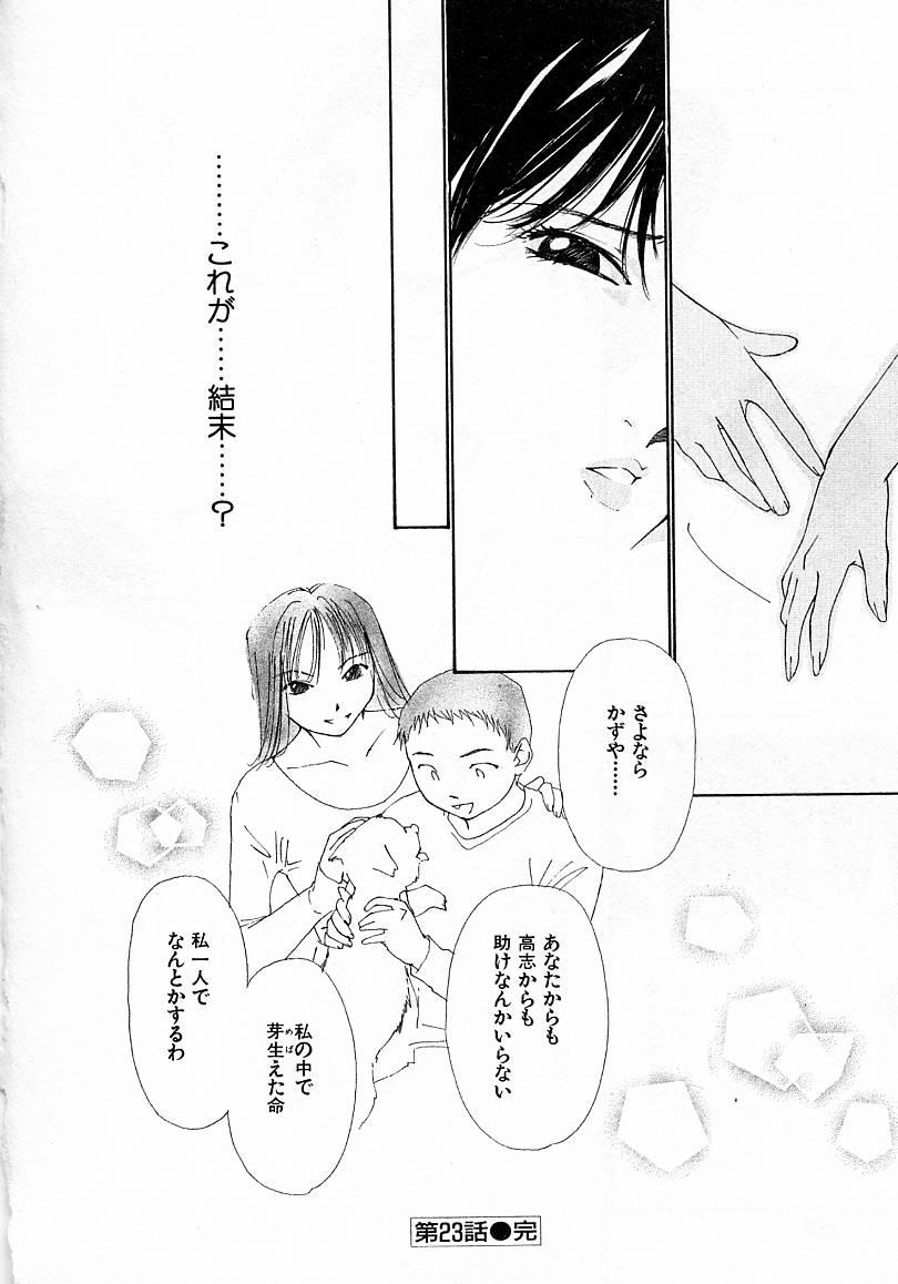 Mizu no Yuuwaku 4 91