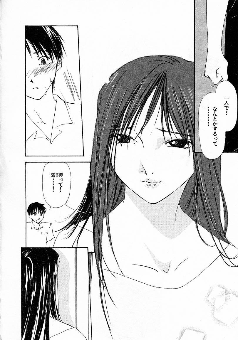 Mizu no Yuuwaku 4 93