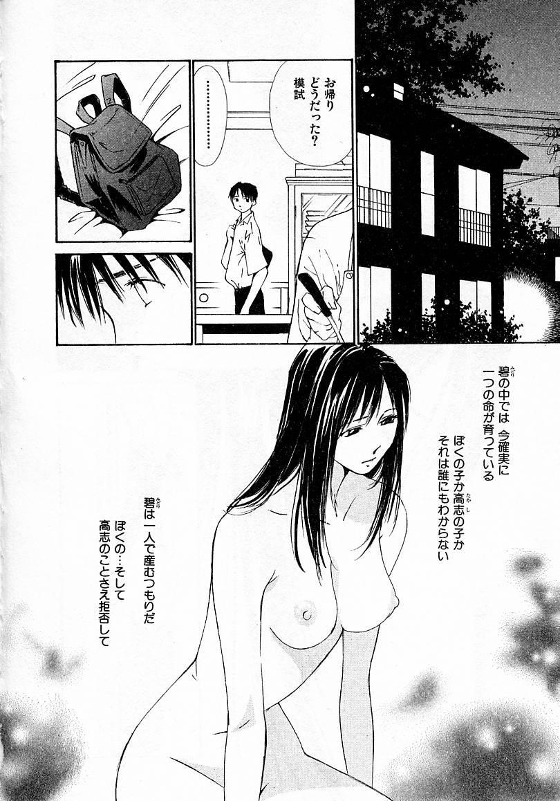 Mizu no Yuuwaku 4 95