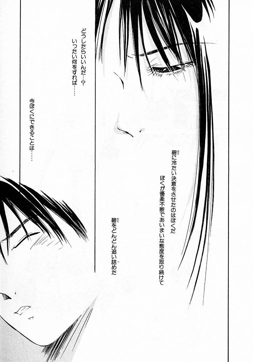 Mizu no Yuuwaku 4 96