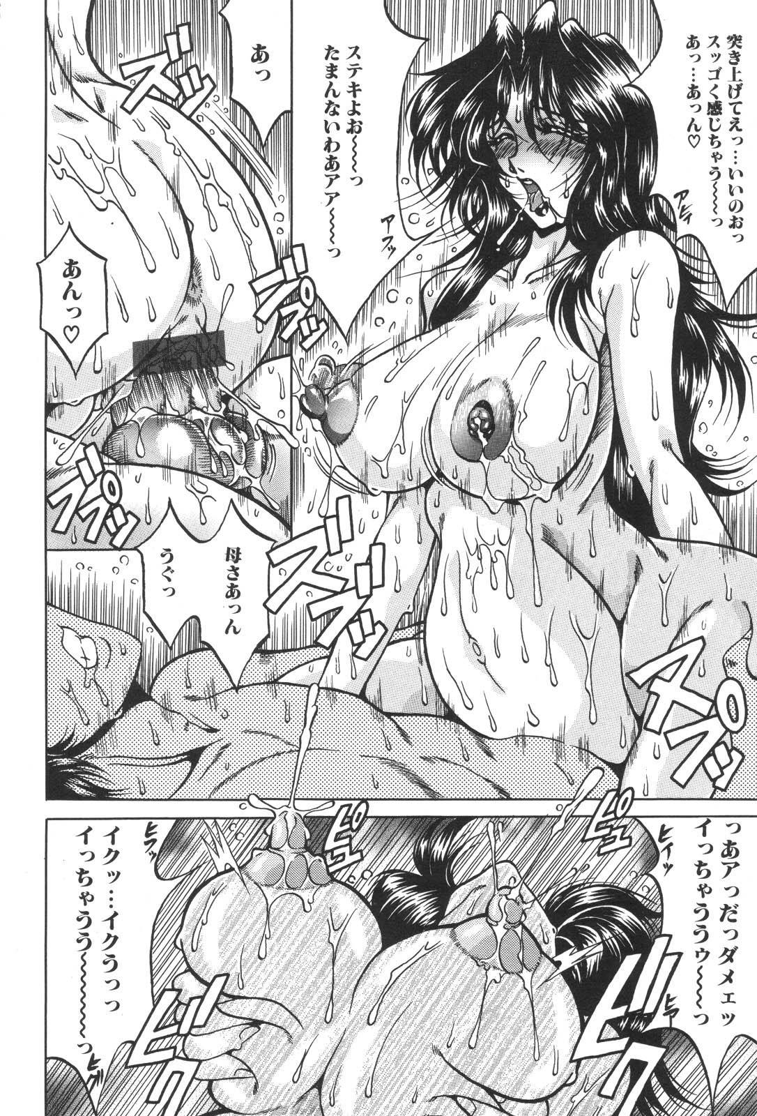 Kinbo Inkan XIII 47