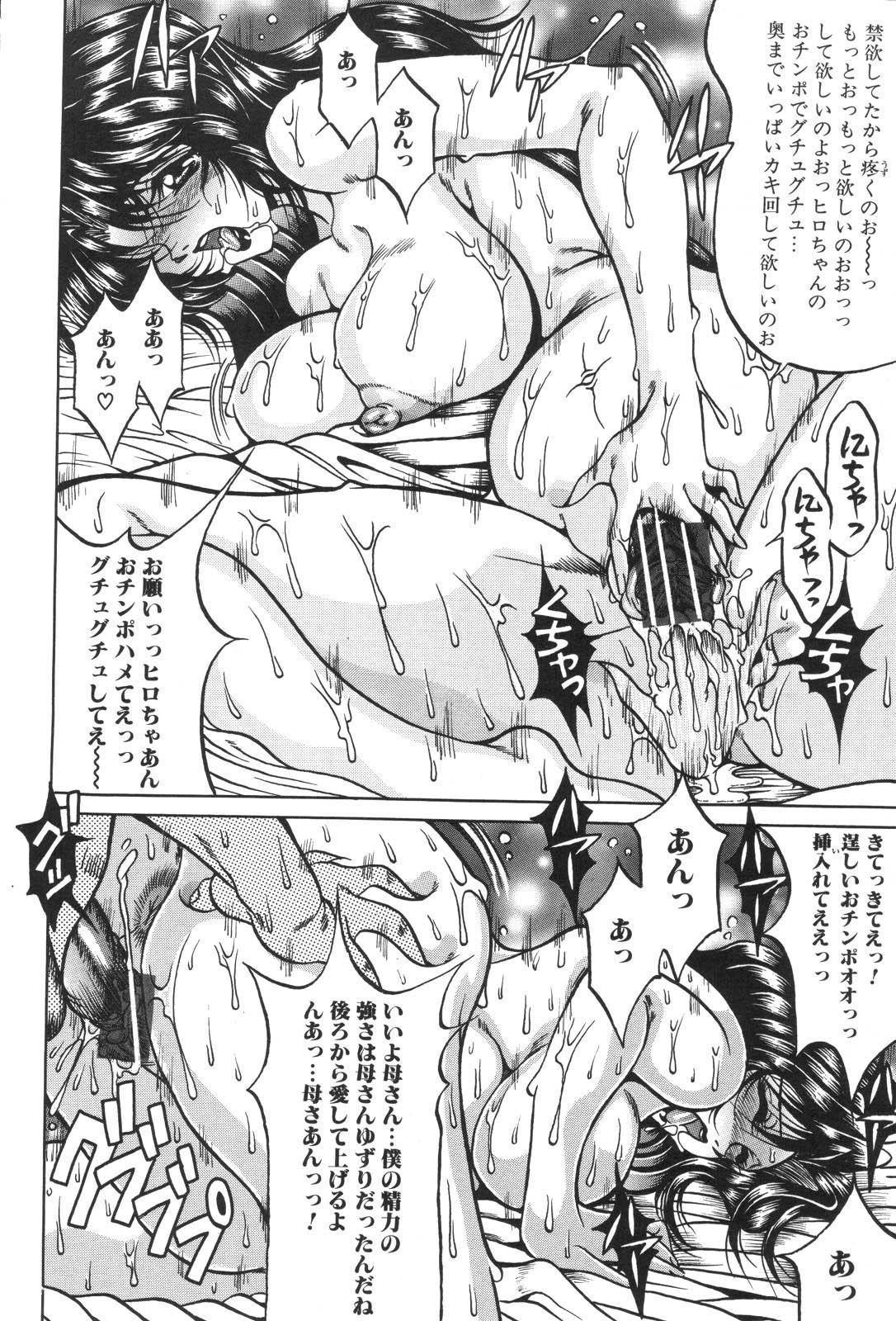 Kinbo Inkan XIII 49