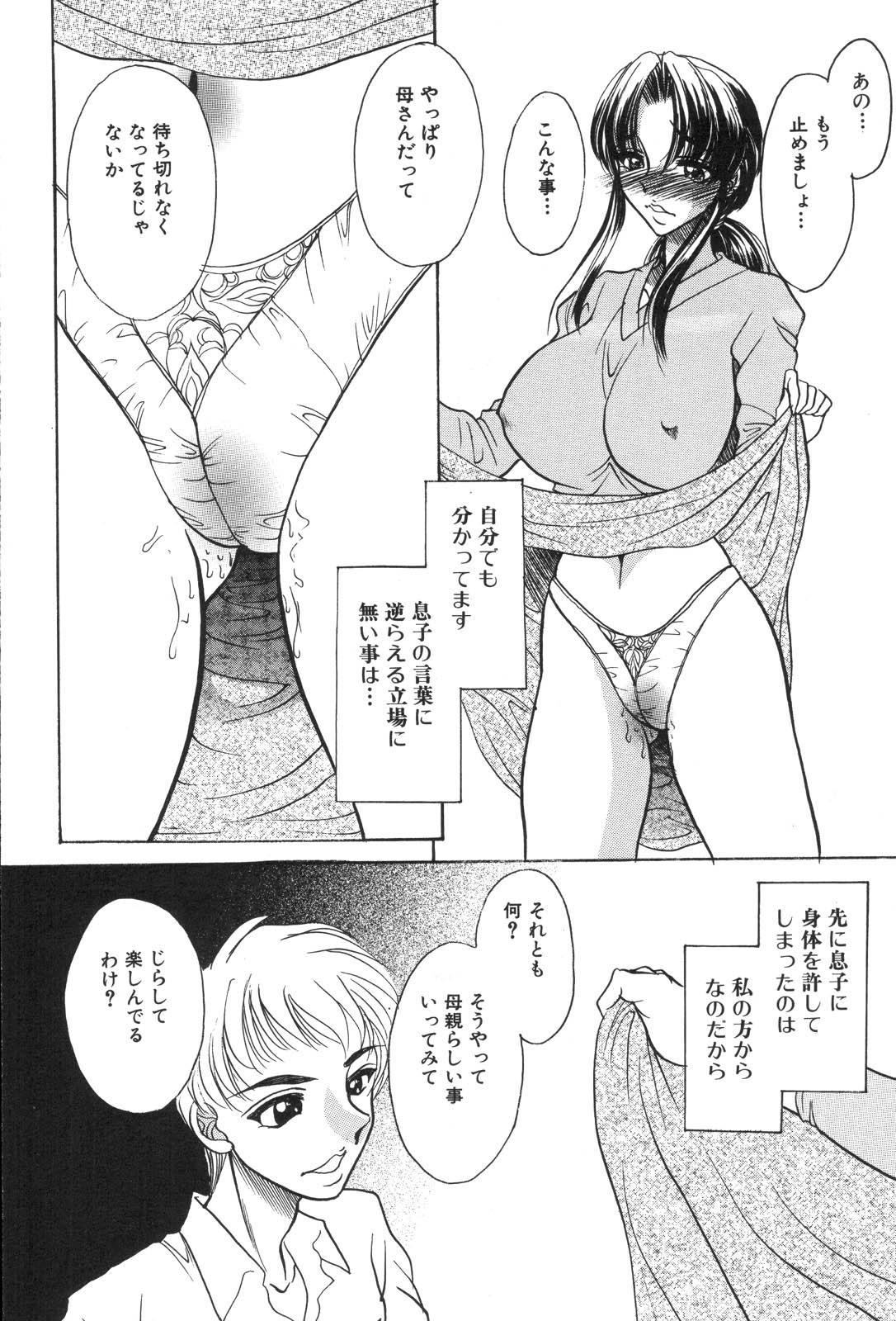 Kinbo Inkan XIII 85