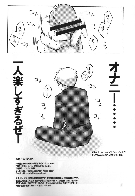 Rin to Shite Saku Hana no Gotoku 29