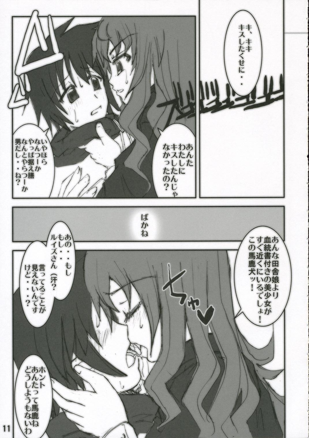 Hajimete no Inu 11