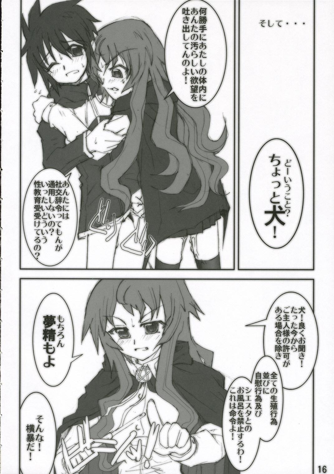 Hajimete no Inu 16