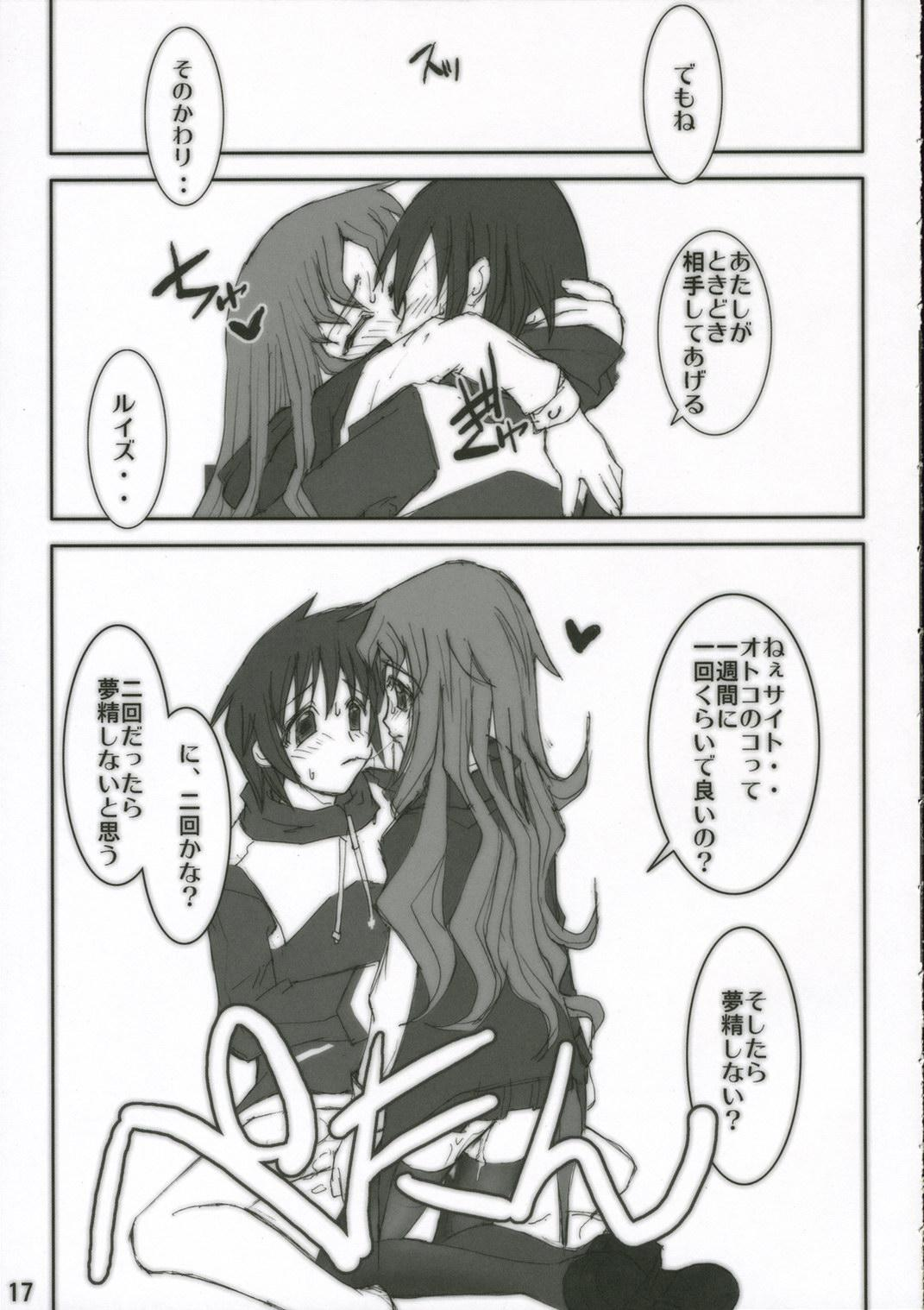 Hajimete no Inu 17