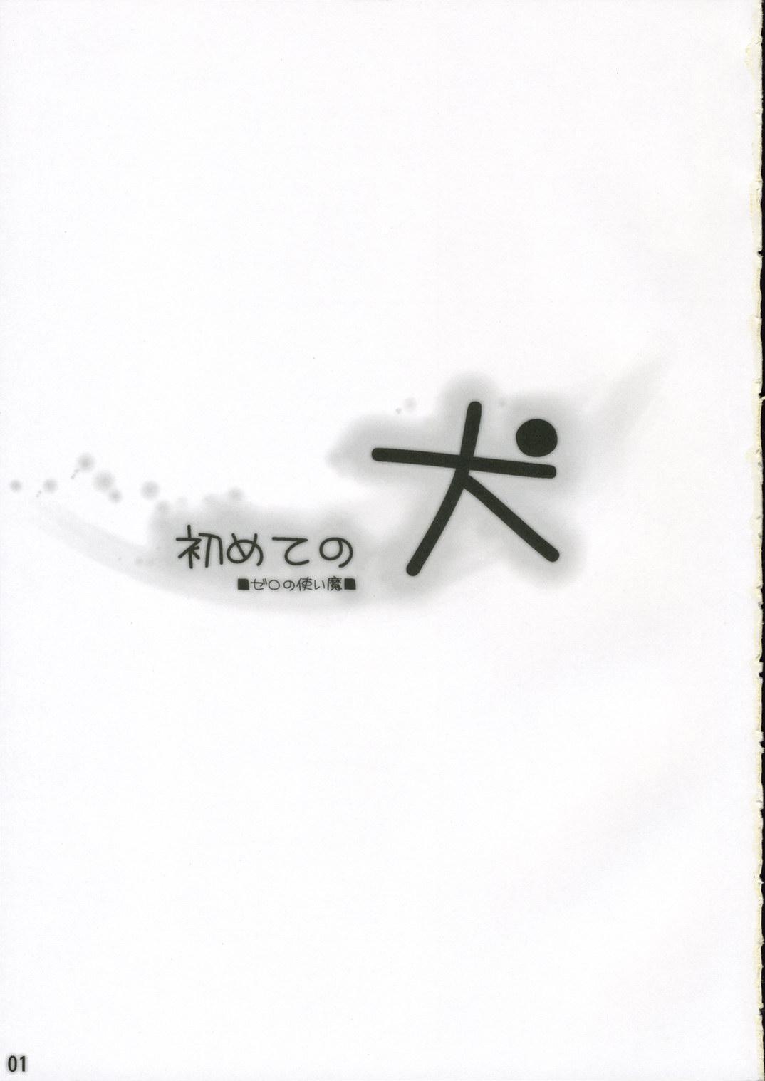 Hajimete no Inu 1