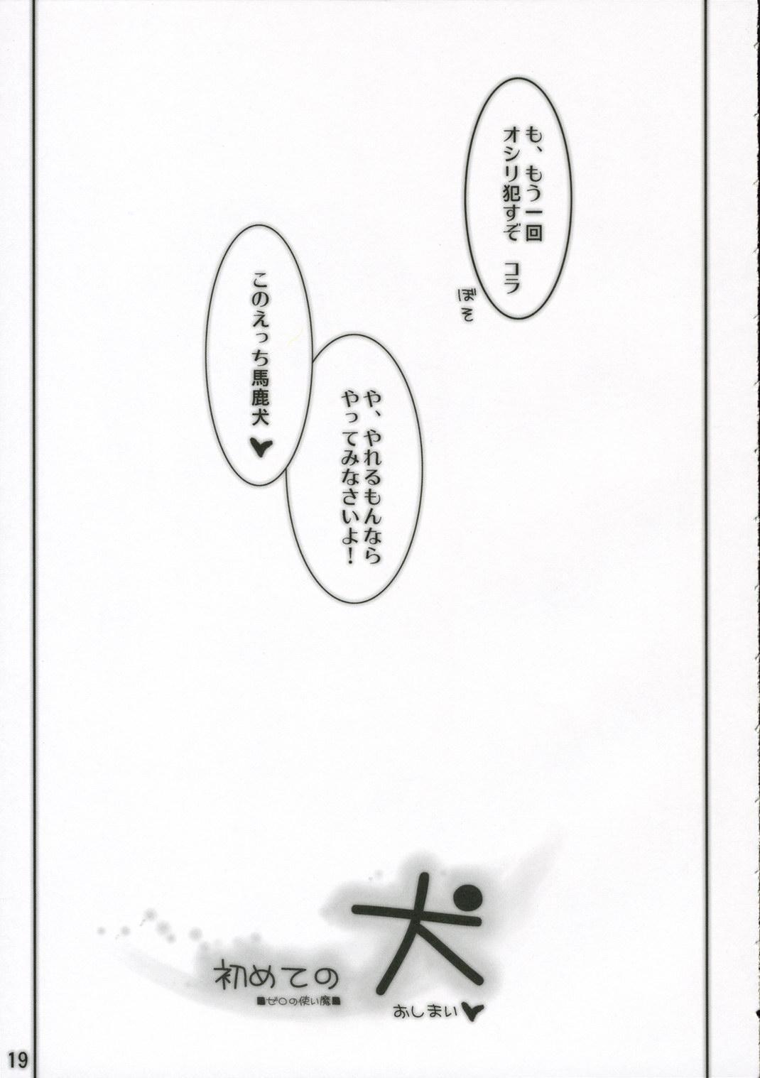 Hajimete no Inu 19